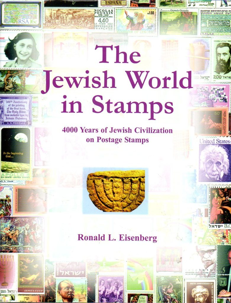 The Jewish World in Stamps