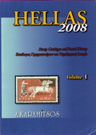 Hellas 2008