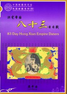83 day Hong Xian empire daters