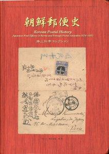 Korean Postal History